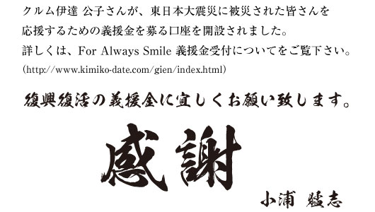 For Always Smile 義援金